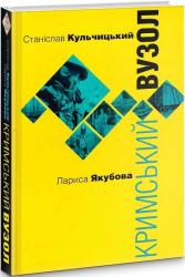 Кримський вузол - фото обкладинки книги