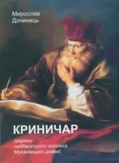 Криничар - фото обкладинки книги