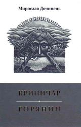 Криничар. Горянин - фото обкладинки книги