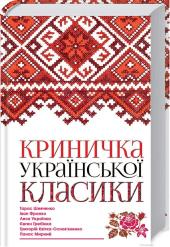 Криничка української класики - фото обкладинки книги
