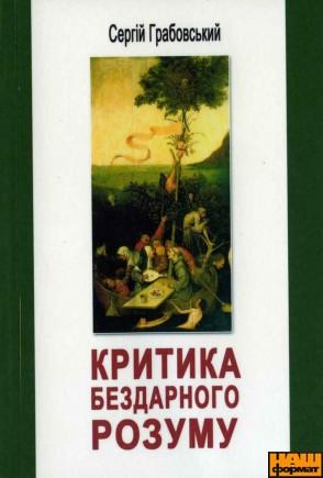 Книга Критика бездарного розуму
