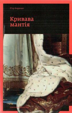 Кривава Мантія - фото книги