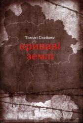 Криваві землі - фото обкладинки книги