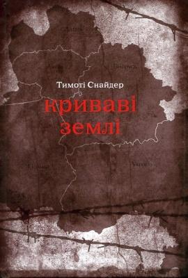 Книга Криваві землі