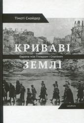 Криваві землі. Європа між Гітлером та Сталіним - фото обкладинки книги