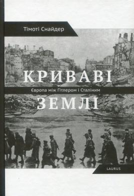 Криваві землі. Європа між Гітлером та Сталіним - фото книги
