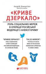 «Криве дзеркало»: роль соціальних мереж в операції Російської Федерації з анексії Криму - фото обкладинки книги