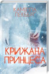 Крижана принцеса - фото обкладинки книги