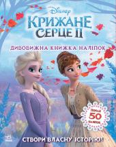 Крижане серце 2. Дивовижна книжка наліпок Disney - фото обкладинки книги