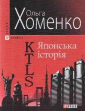 KTLS. Японська історія - фото обкладинки книги
