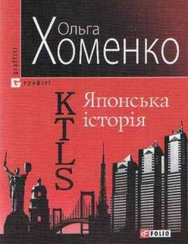 KTLS. Японська історія - фото книги