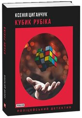 Кубик Рубіка - фото обкладинки книги