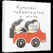 Книга Кучеряві повертаються у місто