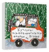 Кучеряві відмовляються від ялинки на Різдво - фото обкладинки книги