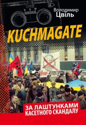 KUCHMAGATE. За лаштунками касетного скандалу - фото обкладинки книги