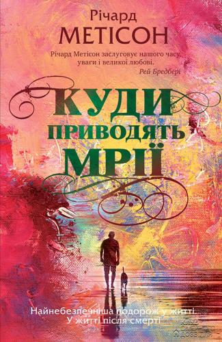 Книга Куди приводять мрії