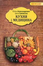 Кухня і медицина - фото обкладинки книги