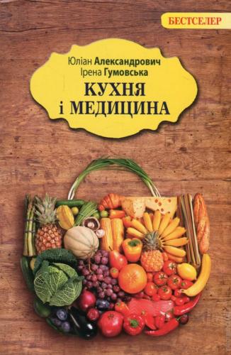 Книга Кухня і медицина