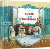 Кухня пані Вишеньки - фото обкладинки книги