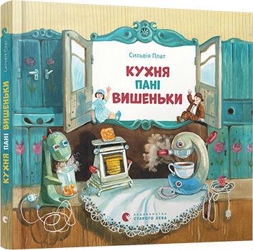 Книга Кухня пані Вишеньки
