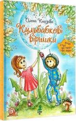Кульбабкові віршики - фото обкладинки книги