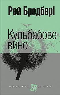 Книга Кульбабове вино