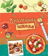 Книга Кулінарна школа