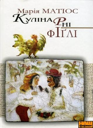 Книга Кулінарні фіґлі