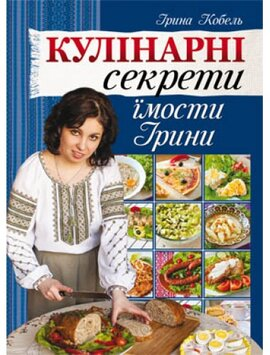 Кулінарні секрети їмости Ірини - фото книги