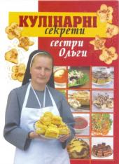 Кулінарні секрети сестри Ольги - фото обкладинки книги