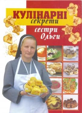 Кулінарні секрети сестри Ольги - фото книги