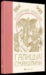 """Кулінарний записник """"Галицькі смаколики"""" - фото обкладинки книги"""