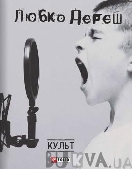 Культ - фото книги