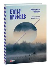 Культ предків.Нетуристичні звичаї України - фото обкладинки книги