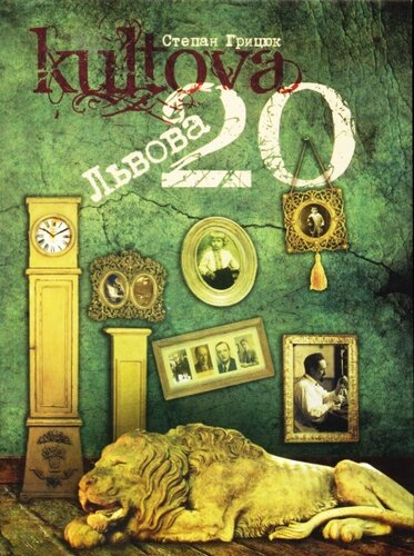Книга Культова 20 Львова