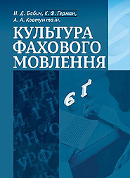 Книга Культура фахового мовлення