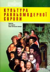 Культура ранньомодерної Європи - фото обкладинки книги