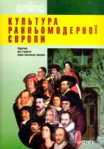 Книга Культура ранньомодерної Європи