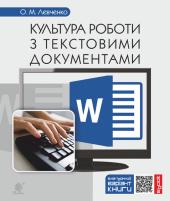 Культура роботи з текстовими документами - фото обкладинки книги