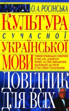 Культура сучасної української мови. Довідник для всіх - фото книги