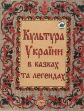 Культура України в казках та легендах - фото обкладинки книги