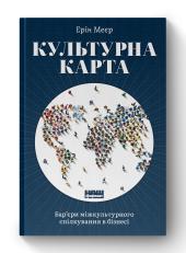 Культурна карта, Бар'єри міжкультурного спілкування в бізнесі - фото обкладинки книги