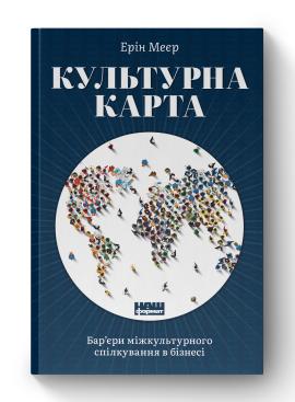 Культурна карта, Бар'єри міжкультурного спілкування в бізнесі - фото книги