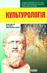 Культурологія - фото обкладинки книги