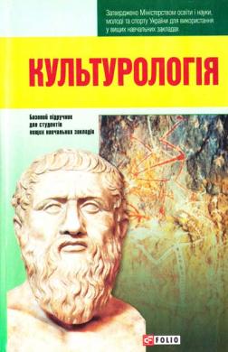 Культурологія - фото книги