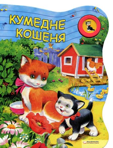 Книга Кумедне кошеня