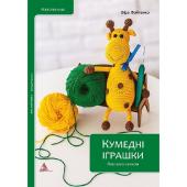 Кумедні іграшки Плетемо гачком - фото обкладинки книги