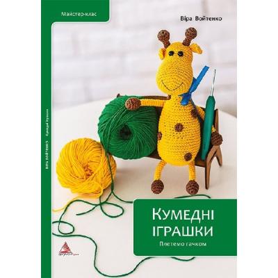 Книга Кумедні іграшки Плетемо гачком