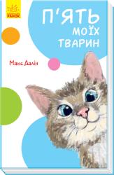 Кумедні оповідання. П'ять моїх тварин - фото обкладинки книги