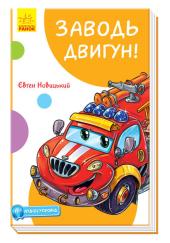 Кумедні оповідання. Заводь двигун! - фото обкладинки книги